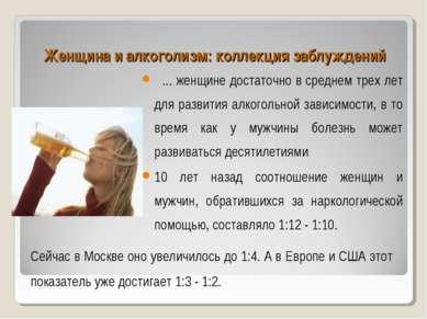 Женщина и алкоголизм: коллекция заблуждений ... женщине достаточно в среднем ...