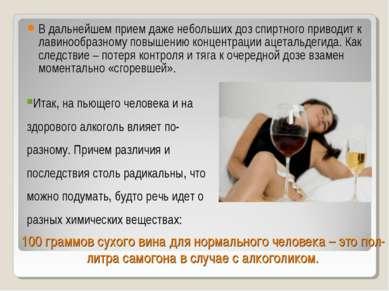 В дальнейшем прием даже небольших доз спиртного приводит к лавинообразному по...