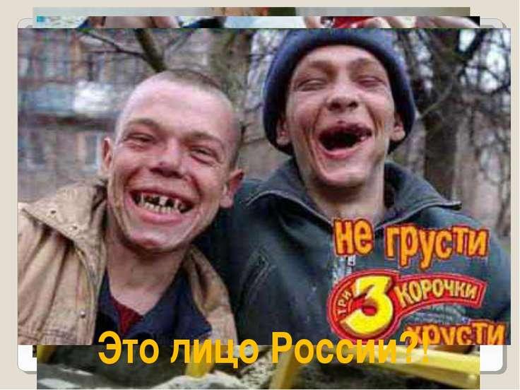 Это лицо России?!