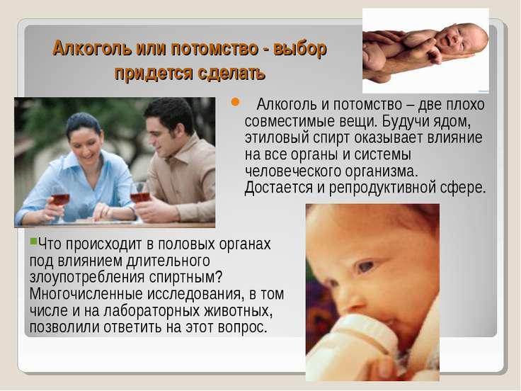 Алкоголь или потомство - выбор придется сделать Алкоголь ипотомство – две пл...