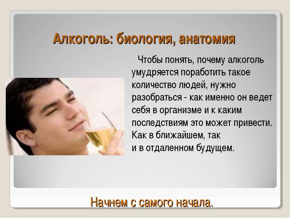 Чтобы понять, почему алкоголь умудряется поработить такое количество людей, н...