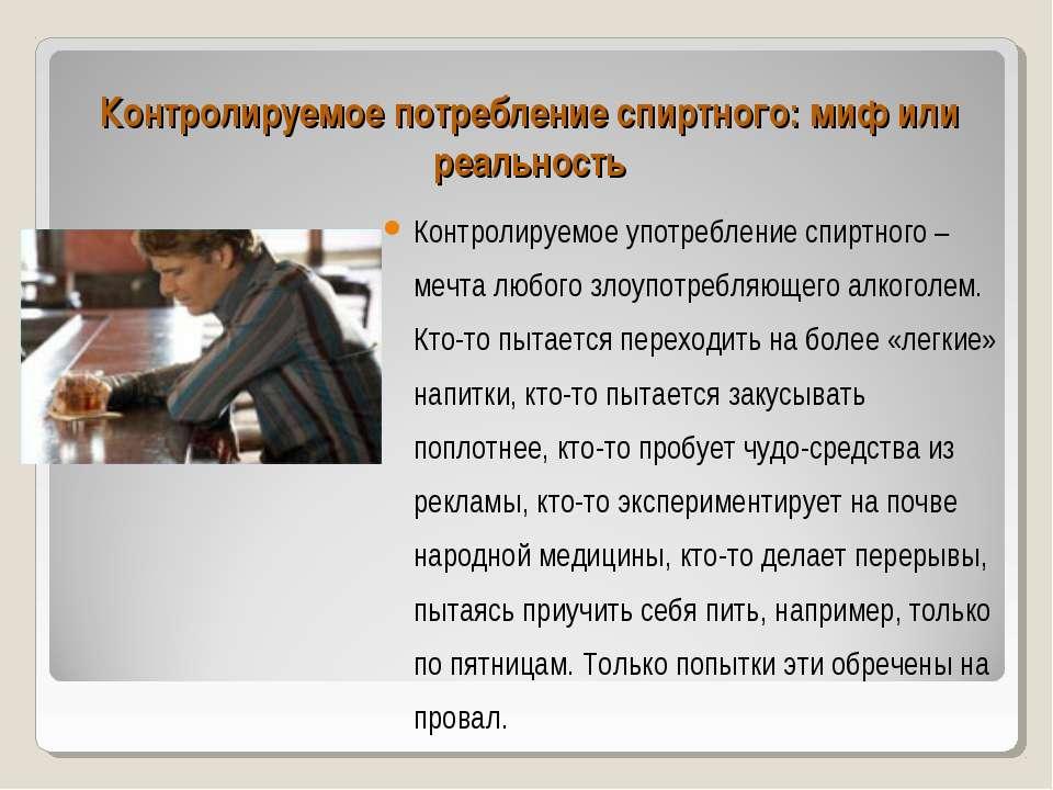 Контролируемое потребление спиртного: миф или реальность Контролируемое употр...