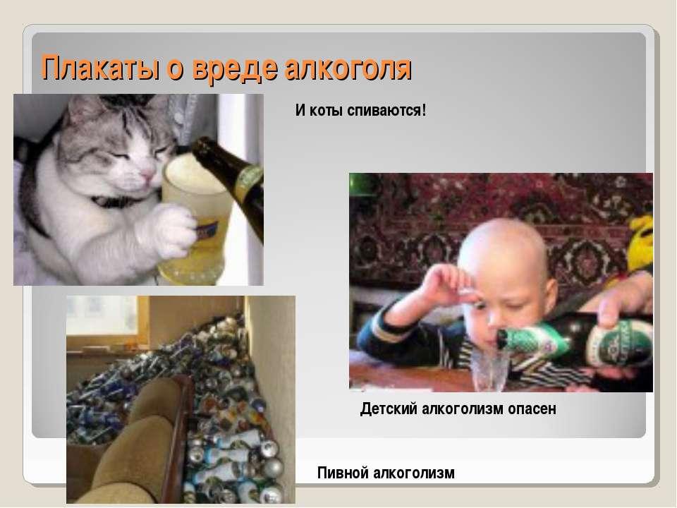 Плакаты о вреде алкоголя И коты спиваются! Детский алкоголизм опасен Пивной а...