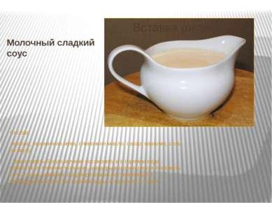 Молочный сладкий соус Состав: молоко, пшеничная мука, сливочное масло, сахар...