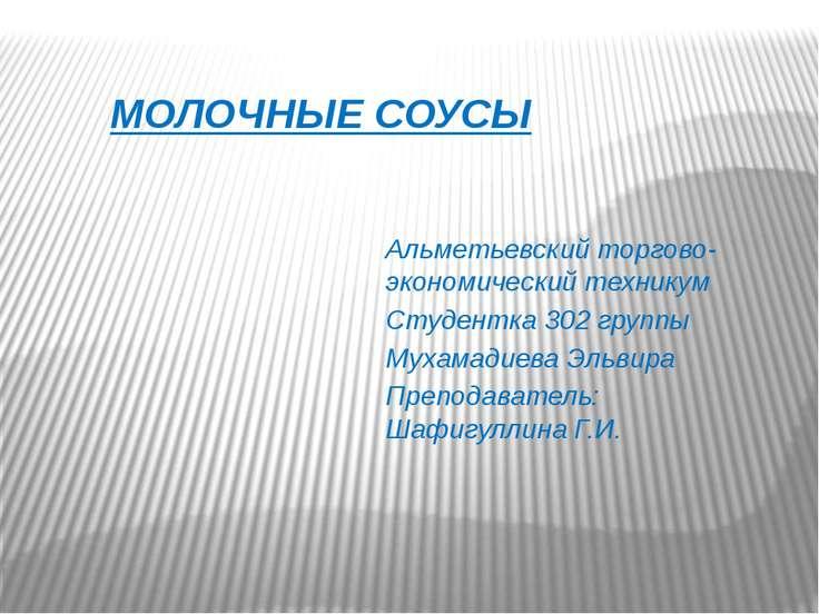 МОЛОЧНЫЕ СОУСЫ Альметьевский торгово-экономический техникум Студентка 302 гру...