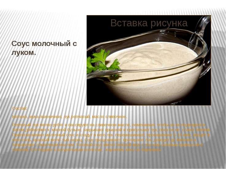 Соус молочный с луком. Состав: Молоко, мука пшеничная, лук репчатый, масло сл...