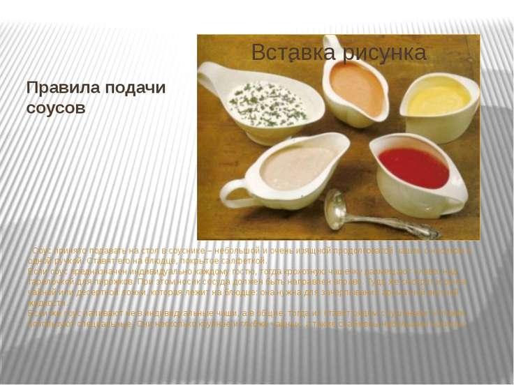 Правила подачи соусов Соус принято подавать на стол в соуснике – небольшой и ...