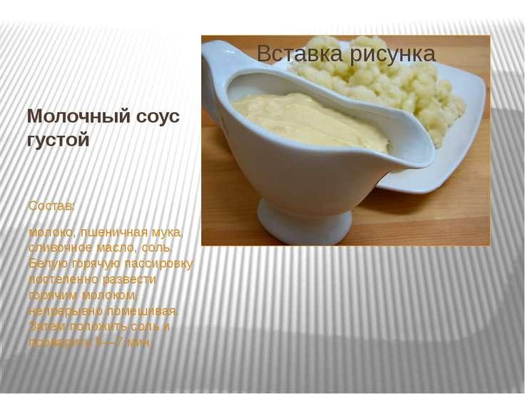 Молочный соус густой Состав: молоко, пшеничная мука, сливочное масло, соль. Б...