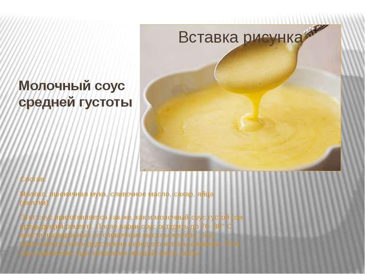 Молочный соус средней густоты Состав: Молоко, пшеничная мука, сливочное мас...