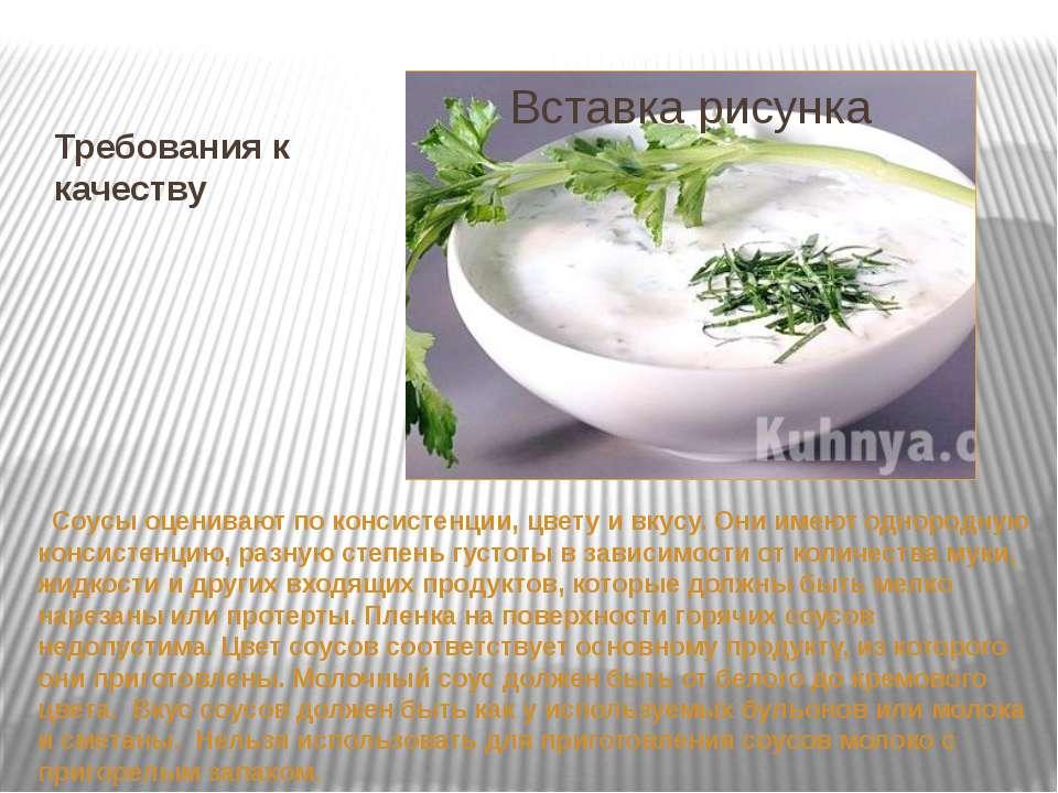 Требования к качеству Соусы оценивают по консистенции, цвету и вкусу. Они име...