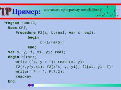 Пример: Program Funct2; Uses CRT; Procedure F2(a, b:real; var c:real); begin ...