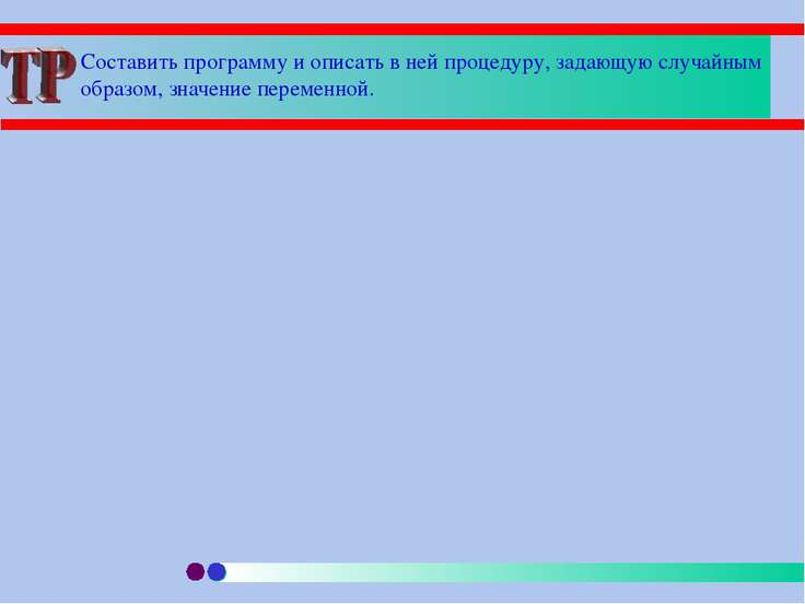 Составить программу и описать в ней процедуру, задающую случайным образом, зн...