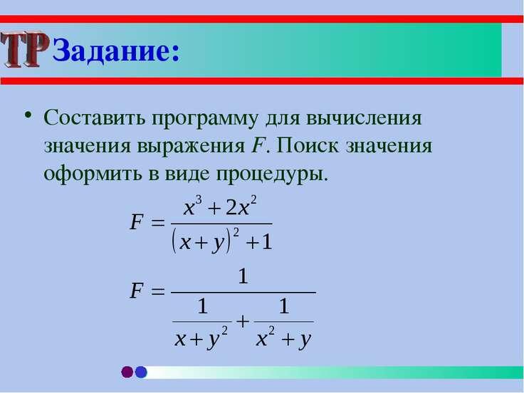 Задание: Составить программу для вычисления значения выражения F. Поиск значе...