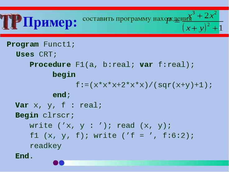 Пример: Program Funct1; Uses CRT; Procedure F1(a, b:real; var f:real); begin ...