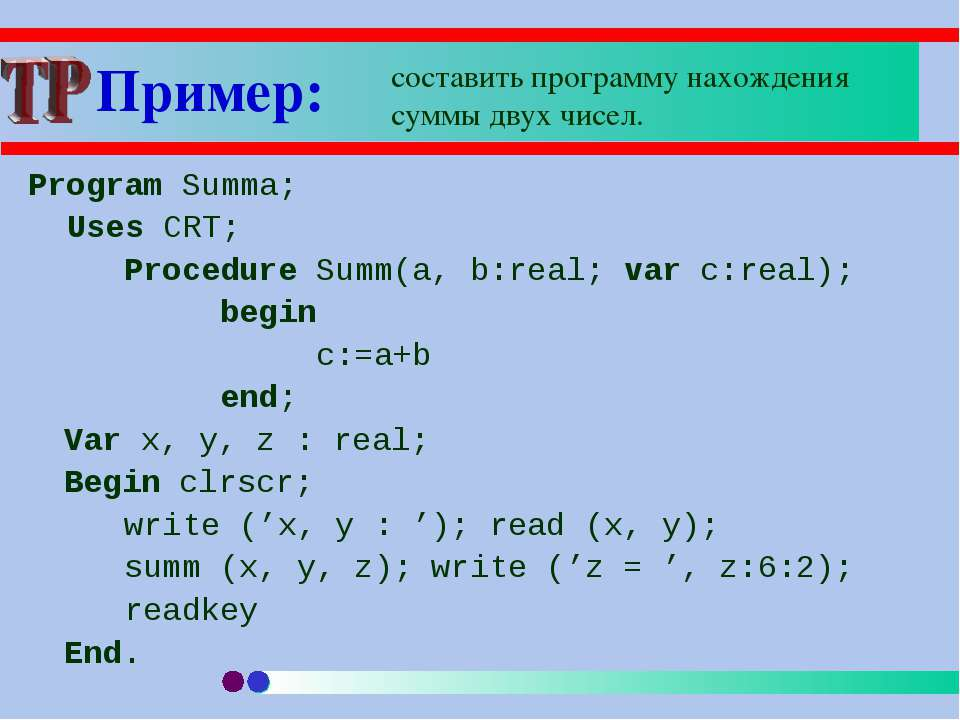 Пример: Program Summa; Uses CRT; Procedure Summ(a, b:real; var c:real); begin...