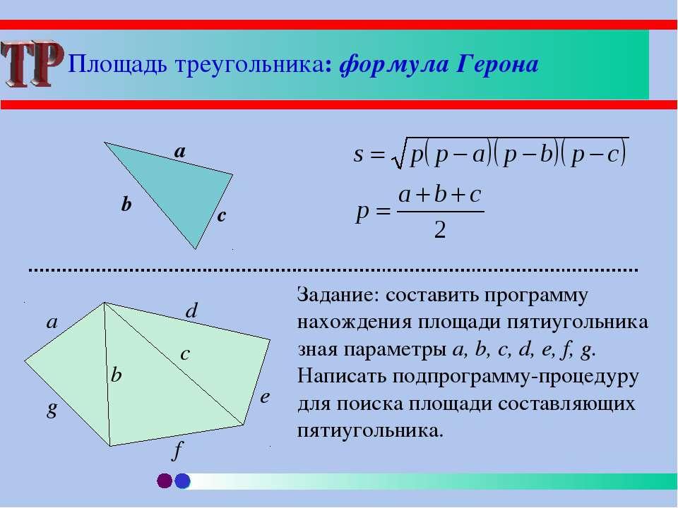 Площадь треугольника: формула Герона a b c Задание: составить программу нахож...