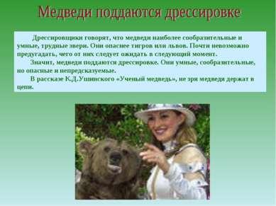 Дрессировщики говорят, что медведи наиболее сообразительные и умные, трудные ...