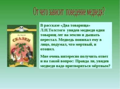 В рассказе «Два товарища» Л.Н.Толстого увидев медведя один товарищ лег на зем...