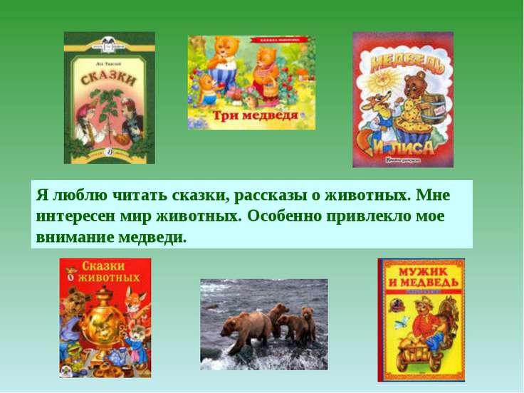 Я люблю читать сказки, рассказы о животных. Мне интересен мир животных. Особе...