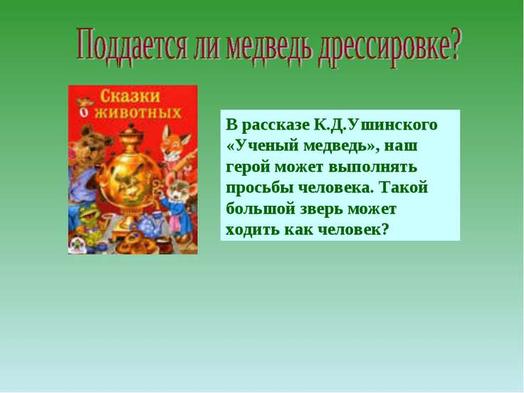 В рассказе К.Д.Ушинского «Ученый медведь», наш герой может выполнять просьбы ...