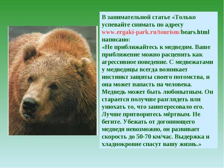 В занимательной статье «Только успевайте снимать по адресу www.ergaki-park.ru...