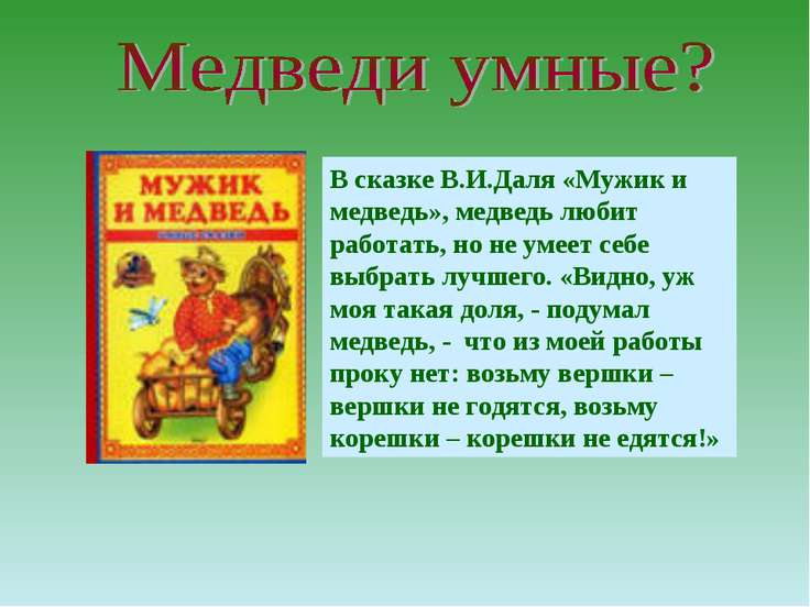 В сказке В.И.Даля «Мужик и медведь», медведь любит работать, но не умеет себе...