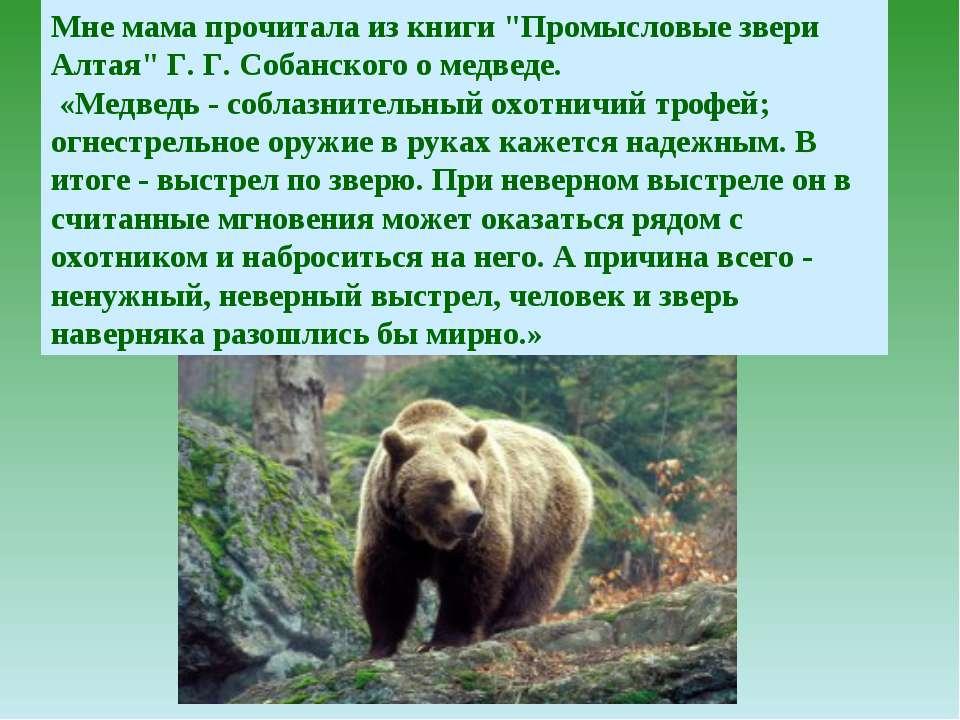 """Мне мама прочитала из книги """"Промысловые звери Алтая"""" Г. Г. Собанского о медв..."""
