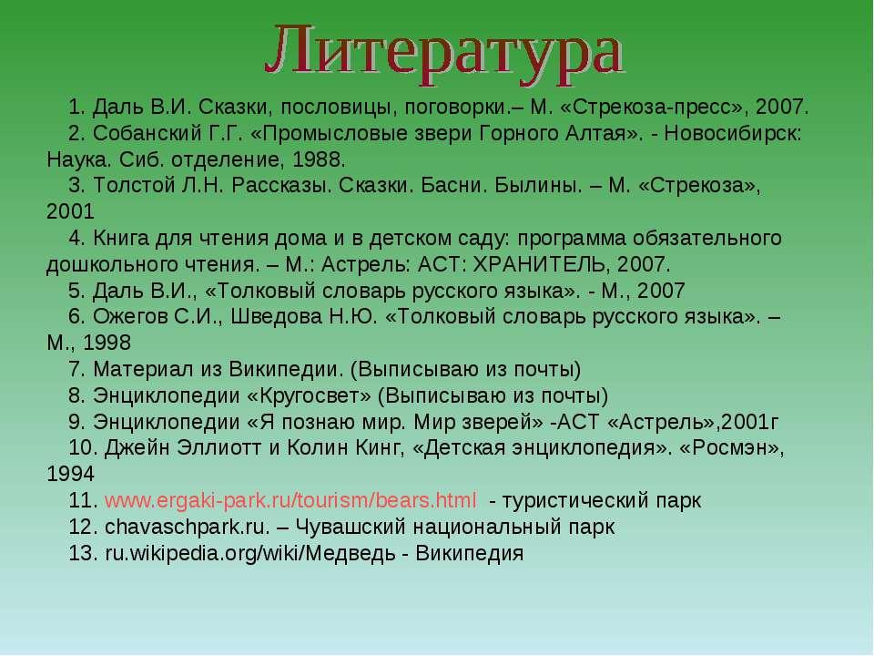 1. Даль В.И. Сказки, пословицы, поговорки.– М. «Стрекоза-пресс», 2007. 2. Соб...