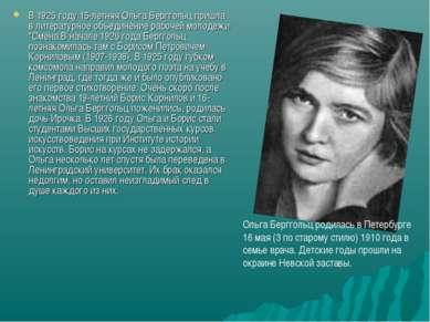 В 1925 году 15-летняя Ольга Берггольц пришла в литературное объединение рабоч...