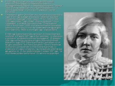 В 1930 году Ольга Берггольц окончила филологический факультет Ленинградского ...