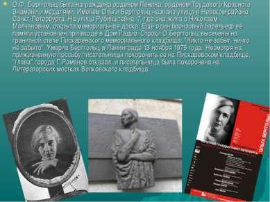 О.Ф. Берггольц была награждена орденом Ленина, орденом Трудового Красного Зна...