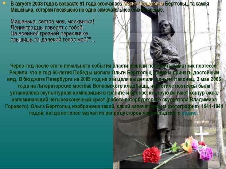 В августе 2003 года в возрасте 91 года скончалась Мария Федоровна Берггольц, ...