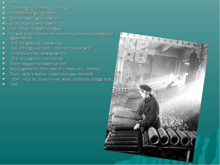 * * * Ленинград - Сталинград - Волго-Дон. Незабвенные дни февраля... Вот посл...