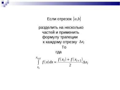 Если отрезок разделить на несколько частей и применить формулу трапеции к каж...