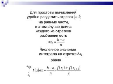 Для простоты вычислений удобно разделить отрезок на равные части, в этом случ...