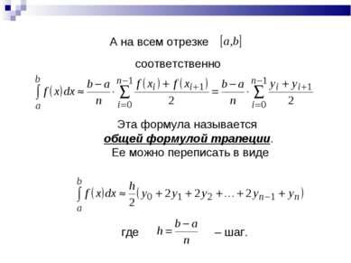 А на всем отрезке соответственно Эта формула называется общей формулой трапец...