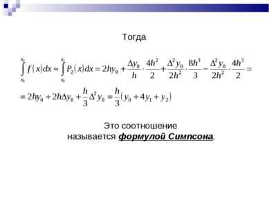 Тогда Это соотношение называется формулой Симпсона.
