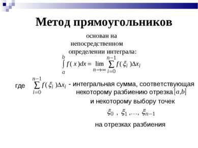 Метод прямоугольников основан на непосредственном определении интеграла: где ...