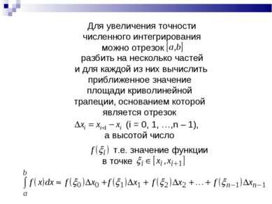 Для увеличения точности численного интегрирования можно отрезок разбить на не...