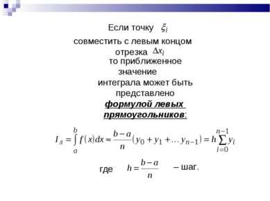 Если точку совместить с левым концом отрезка то приближенное значение интегра...