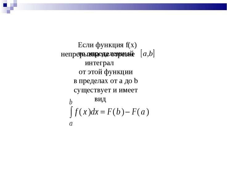 Если функция f(x) непрерывна на отрезке то определенный интеграл от этой функ...