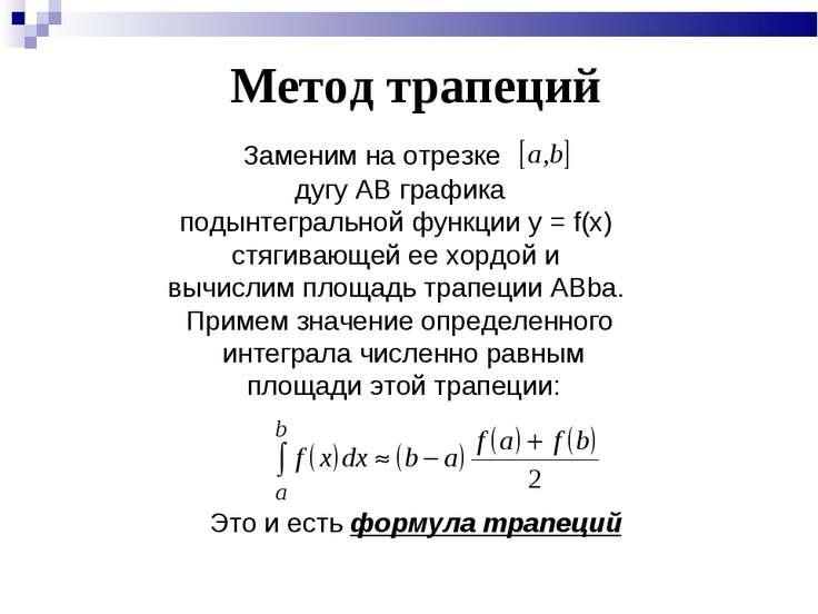 Метод трапеций Заменим на отрезке дугу AB графика подынтегральной функции y=...