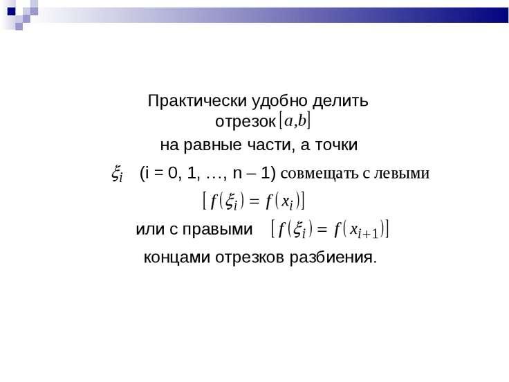 Практически удобно делить отрезок на равные части, а точки (i=0,1,…,n–...