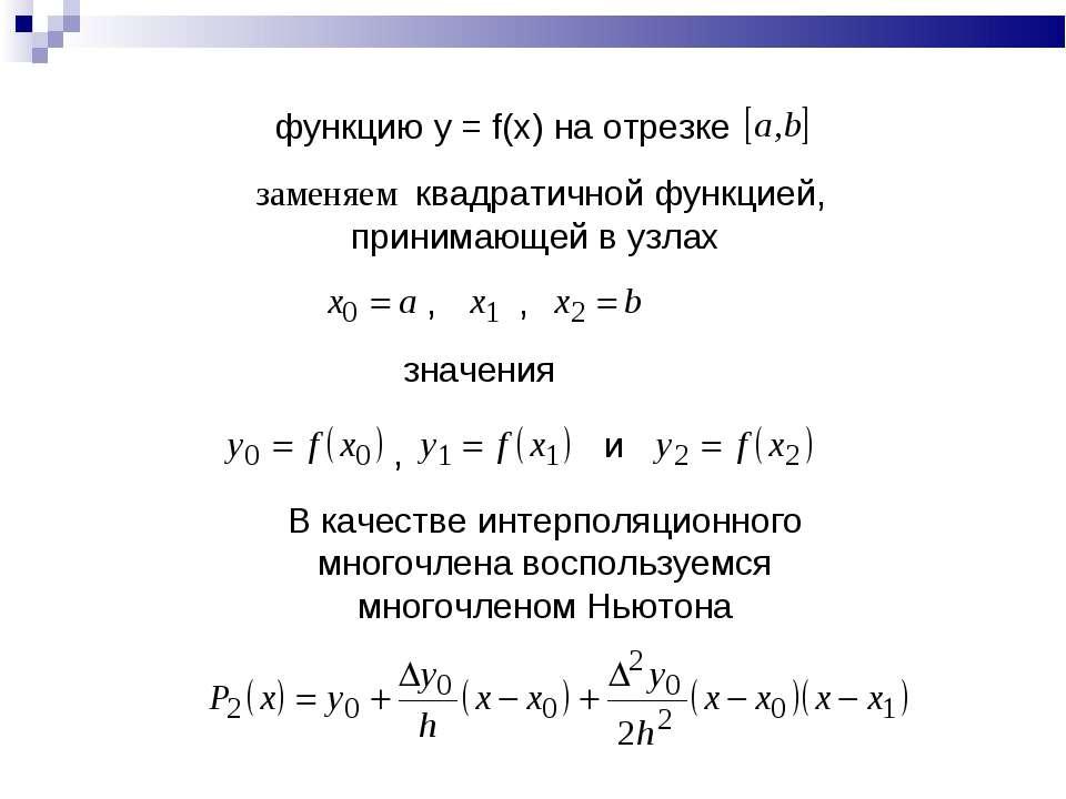 функцию y=f(x) на отрезке заменяем квадратичной функцией, принимающей в узл...