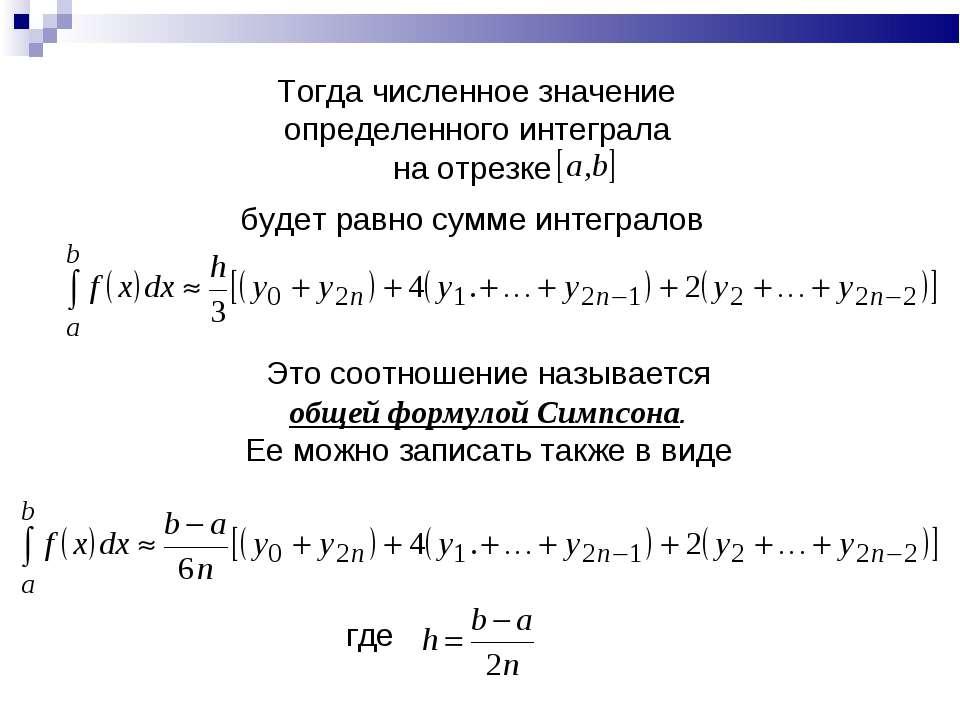 Тогда численное значение определенного интеграла на отрезке будет равно сумме...
