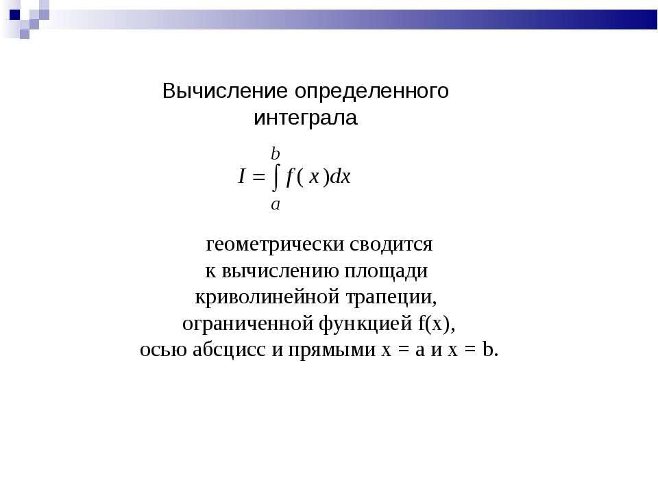 Вычисление определенного интеграла геометрически сводится к вычислению площад...