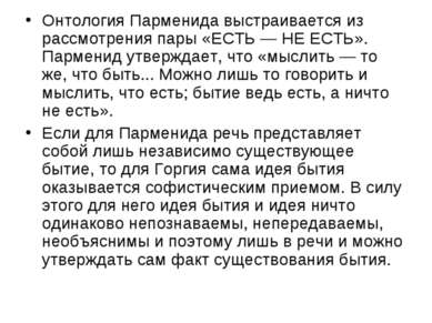 Онтология Парменида выстраивается из рассмотрения пары «ЕСТЬ — НЕ ЕСТЬ». Парм...