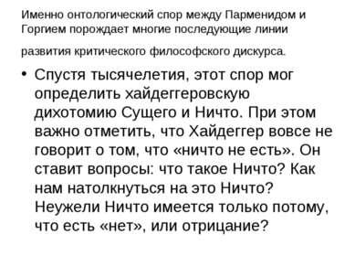 Именно онтологический спор между Парменидом и Горгием порождает многие послед...