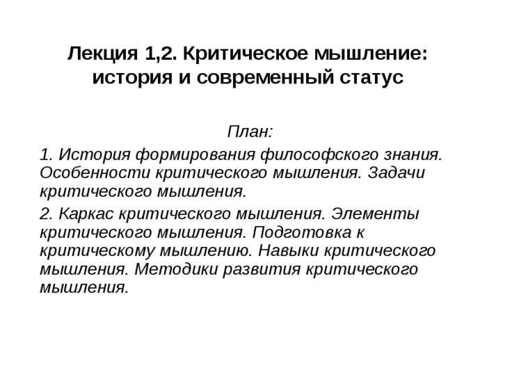Лекция 1,2. Критическое мышление: история и современный статус План: 1. Истор...