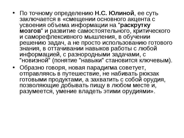 По точному определению Н.С. Юлиной, ее суть заключается в «смещении основного...